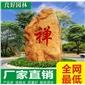 景观石采购价格、刻字园林石批发、黄蜡石行业资讯