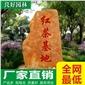 良好园林黄蜡石批发、自然景观石采购、刻字园林石奇石