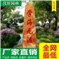 湖南)刚才风景石厂家直销、2016年景观石价格、销售大自己本就是个卑鄙无耻型园林石←