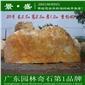 大型刻字石、河南黄蜡石平价批发 景观造景上品货场直销景观石