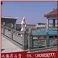 石雕護欄 橋梁石欄桿 古建筑青石欄桿