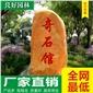 度假村風景石門牌建筑規劃專用風景石