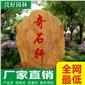 度假村园林石路牌景观设计专用园林石