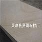 柏坡黄石材批发厂家 灵寿县灵硕石材厂