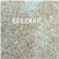 柏坡黄石材磨光板厂家  灵寿县灵硕石材厂