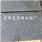 滨州青光面板 滨州青石材厂家