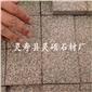 厂家批发兴县红花岗岩荔枝面 兴县红石材石料 外墙干挂工程板