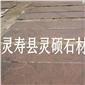 幻彩红石材厂家 灵寿县灵硕石材厂
