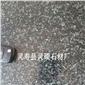 【河北森林绿花岗岩豹皮花、金绿麻、森林绿大花石材】价格_