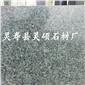 万年青石材生产厂家 灵寿县灵硕石材厂