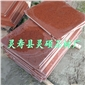 兴县红台面板 兴县红石材价格 兴县红花岗岩厂家