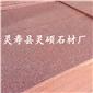 兴县红石材生产厂家 河北兴县红花岗岩毛板 荔枝板 磨光面
