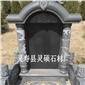 中国黑墓碑  河北黑墓碑