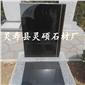 中国黑花�岗岩墓碑厂家 灵硕大发棋牌厂