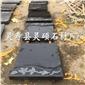 山西黑墓碑 中国黑墓碑