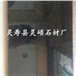 中國黑石材磨光面 毛光板