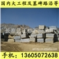G654芝麻黑 G655 G614 G603 锈石 64