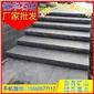 芝麻黑G654 台阶板 楼梯板 地铺石 深灰麻 童子黑 芝麻灰G655 芝麻白G623 黄锈石G68
