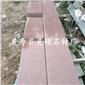 貴妃紅石材磨光面板材,臺面板,薄板,高端大氣上檔次石材品種