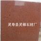 大量生产兴县红石材 贵妃红石材 幻彩红石材 高粱红石材