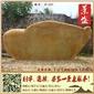 校园刻石低价出售、大型园林石批发供应、招牌黄蜡石批发