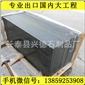 天然黑石材G654花岗岩干挂板 磨光板  g655g654g641G682