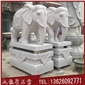 花岗岩大象 石材大象 汉白玉大象定做