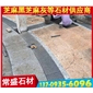 芝麻黑G654黄锈石G682铺路石 工程板 芝麻灰G655 芝麻白G623 黄锈石G682 乔治亚灰
