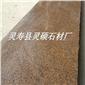国产皇室啡 咖啡钻 兴县红石材 兴县红花岗岩