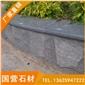 芝麻黑花围树围压顶石 G654自然面贴面砖