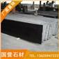 福建黑 芝麻黑 G654花岗岩染黑板 石板