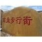 207号│大型景观青石石头刻字 门牌石 企业、校园招牌刻字石