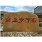 大型刻字石、景�^石