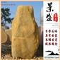 优质黄蜡石、天然景观石、刻字景观石