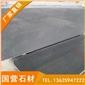 芝麻黑石材毛板