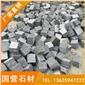 芝麻黑石材 深灰麻 童子黑 G654 小方块 芝麻灰G655 黄锈石G682 芝麻白G623 乔治亚