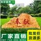 景观石 大型景观石 新春优惠 免费设计 校园文化用石