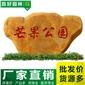 广东景观石 刻字景观石 新春大促销 公园招牌石 大型门牌石