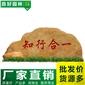 供应批发河北园林刻字石、3月促销赠送配石、校园门面用石