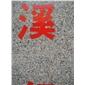 安溪红 7