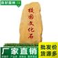 安徽黄蜡石纪念石大型校训石