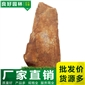 园林石、招牌园林石、青岛园林石、景观园林置石