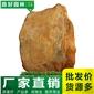 江苏大型黄蜡石直销