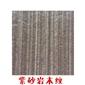 出口紫砂岩木纹工程板