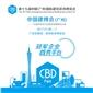 2017年第19届中国(广州)国际建筑装饰博览会