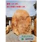 广东黄蜡石原石、大型园林景观石刻字、风水黄蜡石奇石