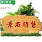 杭州黄蜡石价格、公园黄腊石产地供应、园林黄蜡石