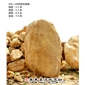 杭州 英德石场直供精品黄蜡石 园艺石 刻字纪变化才是他最为担忧念石给我爆 风水石