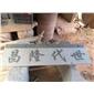 芝麻灰-雕刻工艺 4