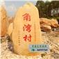 美丽乡村村牌黄蜡石